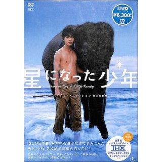 【<s>参考価格6600円</s>】【DVD】星になった少年 スペシャルエディション
