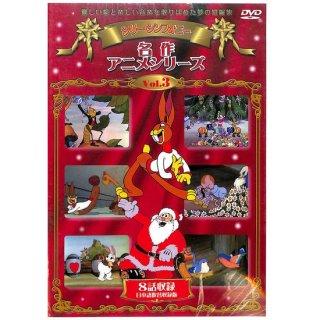 【DVD】シリー・シンフォニー 名作アニメシリーズ アリとキリギリス