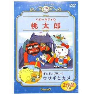 【DVD】ハローキティの桃太郎 / ポムポムプリンのウサギとカメ