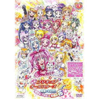 【DVD】映画 プリキュアオールスターズDX3 未来にとどけ!世界をつなぐ☆虹色の花 特装版