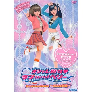 【DVD】オシャレ魔女 ラブandベリー ダンスコレクション〜2006秋冬〜