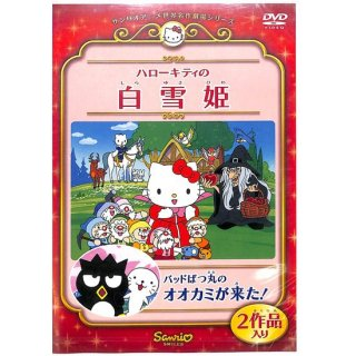 【DVD】ハローキティの白雪姫 / バッドばつ丸のオオカミが来た!