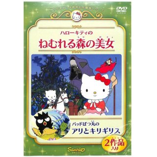 【DVD】ハローキティのねむれる森の美女 / バッドばつ丸のアリとキリギリス