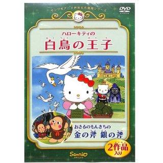 【DVD】ハローキティの白鳥の王子 / おさるのもんきちの金の斧 銀の斧