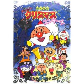 【DVD】それいけ!アンパンマン ぼくらのクリスマスコンサート