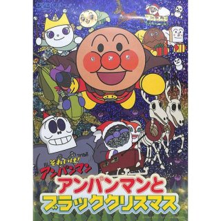 【DVD】それいけ!アンパンマン アンパンマンとブラッククリスマス