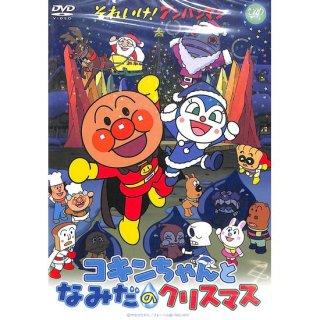 【DVD】それいけ!アンパンマン コキンちゃんとなみだのクリスマス