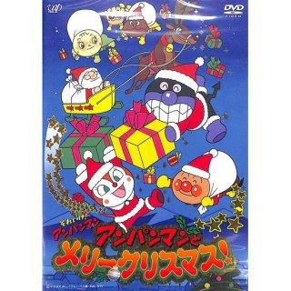 【DVD】それいけ!アンパンマン アンパンマンとメリークリスマス!