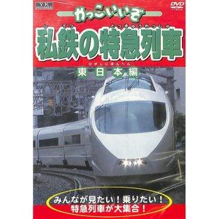 【DVD】かっこいいぞ 私鉄の特急列車 東日本編