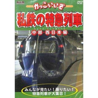 【DVD】かっこいいぞ 私鉄の特急列車 中部・西日本編