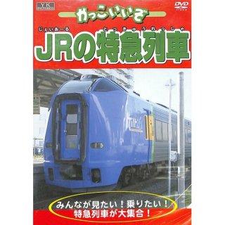 【DVD】かっこいいぞ JRの特急列車