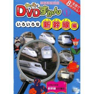 【DVD】わくわくDVDずかん(1) いろいろな新幹線編