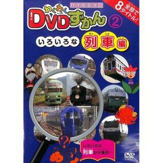 【DVD】わくわくDVDずかん(2) いろいろな列車編