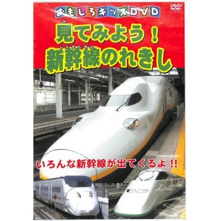 【DVD】見てみよう!新幹線のれきし