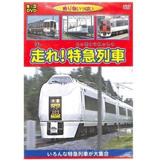 【DVD】乗り物いっぱい 走れ!特急列車