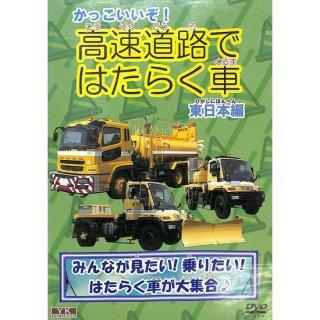 【DVD】かっこいいぞ!高速道路ではたらく車(東日本編)