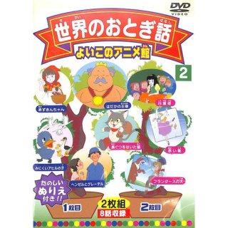 【DVD】世界のおとぎ話 2