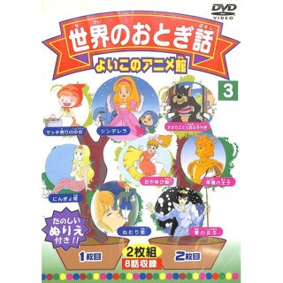 【DVD】世界のおとぎ話 3