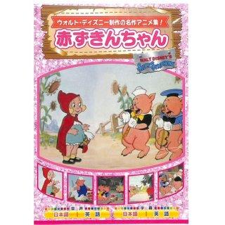 【DVD】赤ずきんちゃん