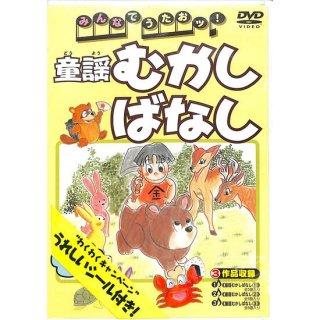 【DVD】みんなでうたおッ! 童謡むかしばなし