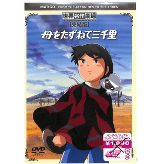 【DVD】世界名作劇場・完結版 母をたずねて三千里