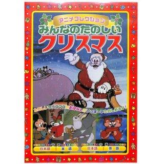 【DVD】みんなのたのしい クリスマス