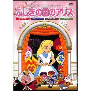【DVD】ふしぎの国のアリス