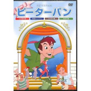 【DVD】ピーターパン