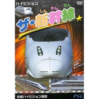 【DVD】ハイビジョン ザ・新幹線