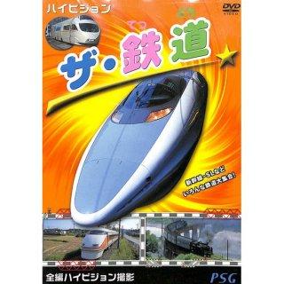 【DVD】ハイビジョン ザ・鉄道