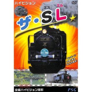 【DVD】ハイビジョン ザ・SL