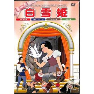 【DVD】白雪姫