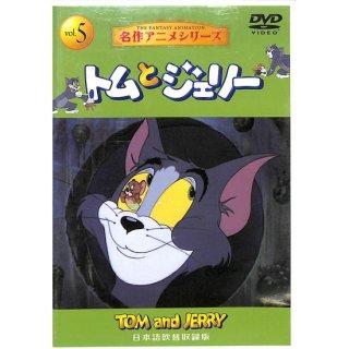 【DVD】トムとジェリー vol.5