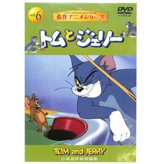 【DVD】トムとジェリー vol.6