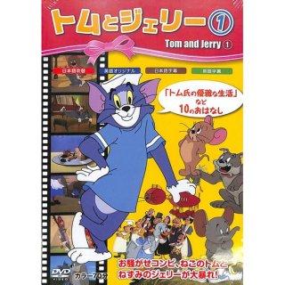 【DVD】トムとジェリー 1