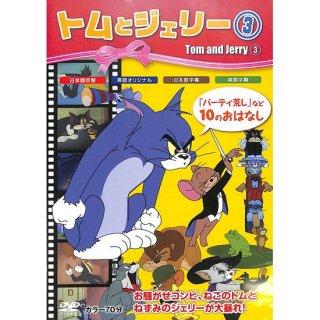 【DVD】トムとジェリー 3