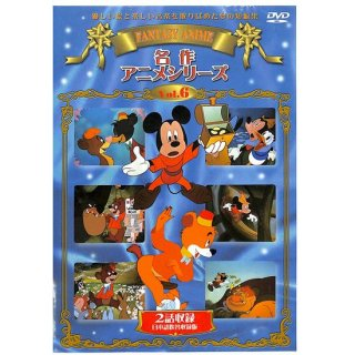【DVD】名作アニメシリーズ Vol.6 ファンアンドファンシーフリー
