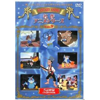 【DVD】名作アニメシリーズ Vol.9 フランクリン物語