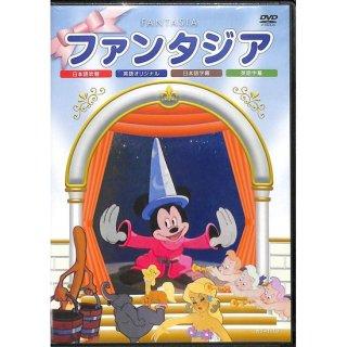 【DVD】ファンタジア