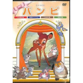 【DVD】バンビ
