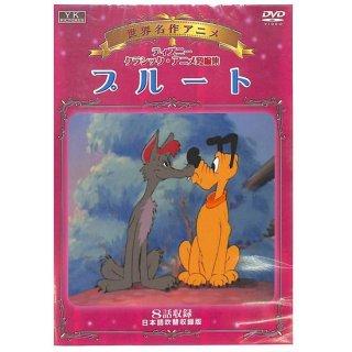 【DVD】ディズニークラシックアニメ プルート