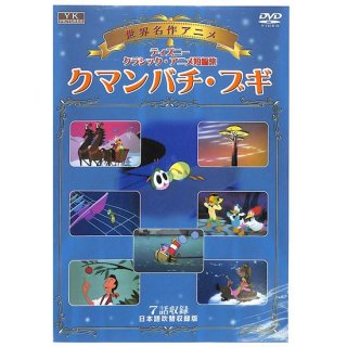 【DVD】ディズニークラシックアニメ クマンバチ・ブギ