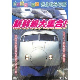 【DVD】乗り物大好き! さよなら0系 新幹線大集合!