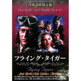 【DVD】フライング・タイガー