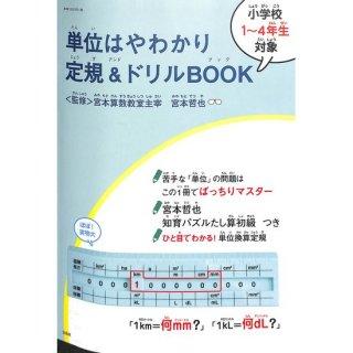 【50%OFF】単位はやわかり定規&ドリルBOOK