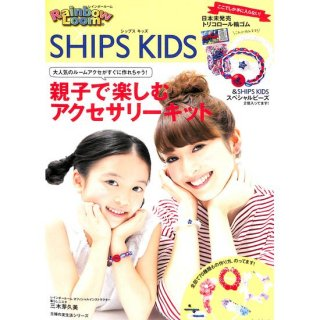 【50%OFF】レインボールーム × SHIPS KIDS 親子で楽しむアクセサリーキット