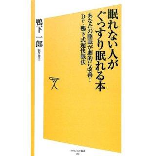 【50%OFF】眠れない人がぐっすり眠れる本