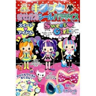 【50%OFF】スイート・アイドル キラプクきせかえシールパラダイス(5)
