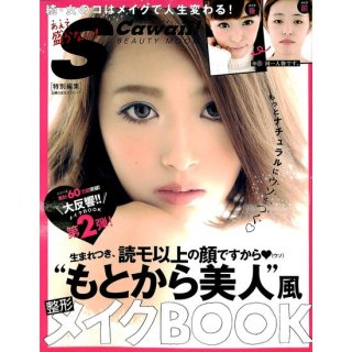 【50%OFF】S Cawaii!特別編集 もとから美人風整形メイクBOOK
