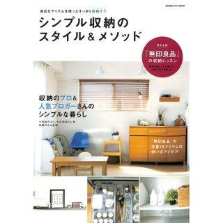 【50%OFF】シンプル収納のスタイル&メソッド
